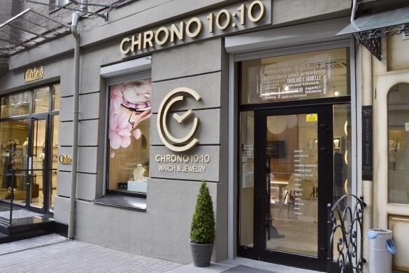 Ломбард CHRONO10:10 – выкуп и продажа швейцарских часов, ювелирных украшений